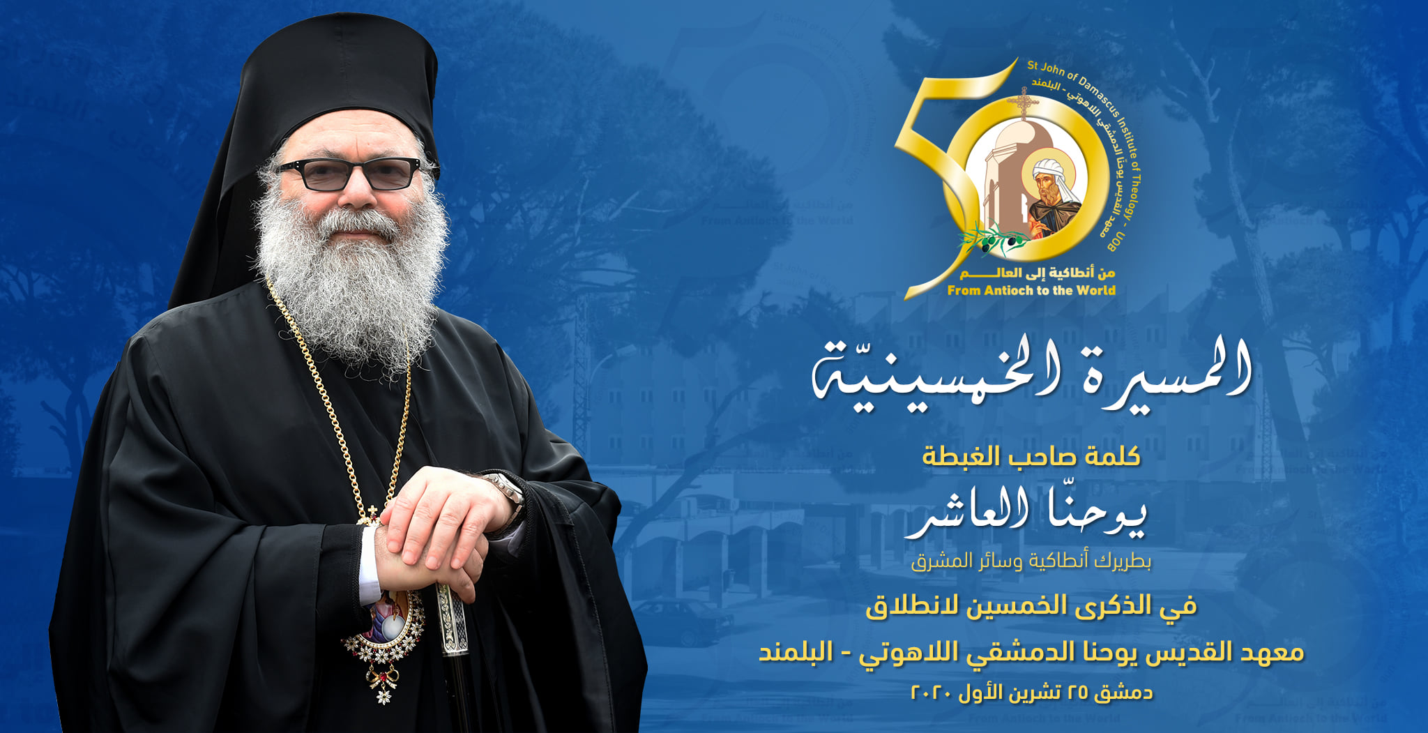 speech-of-his-beatitude-john-x-at-the-golden-jubilee-for-the-launching-of-the-st-john-of-damascus-institute-of-theology-at-balamand